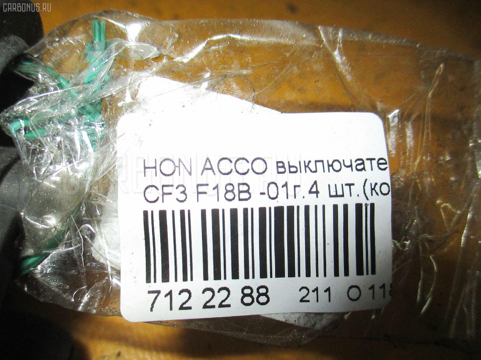 Выключатель концевой HONDA ACCORD CF3 F18B Фото 3