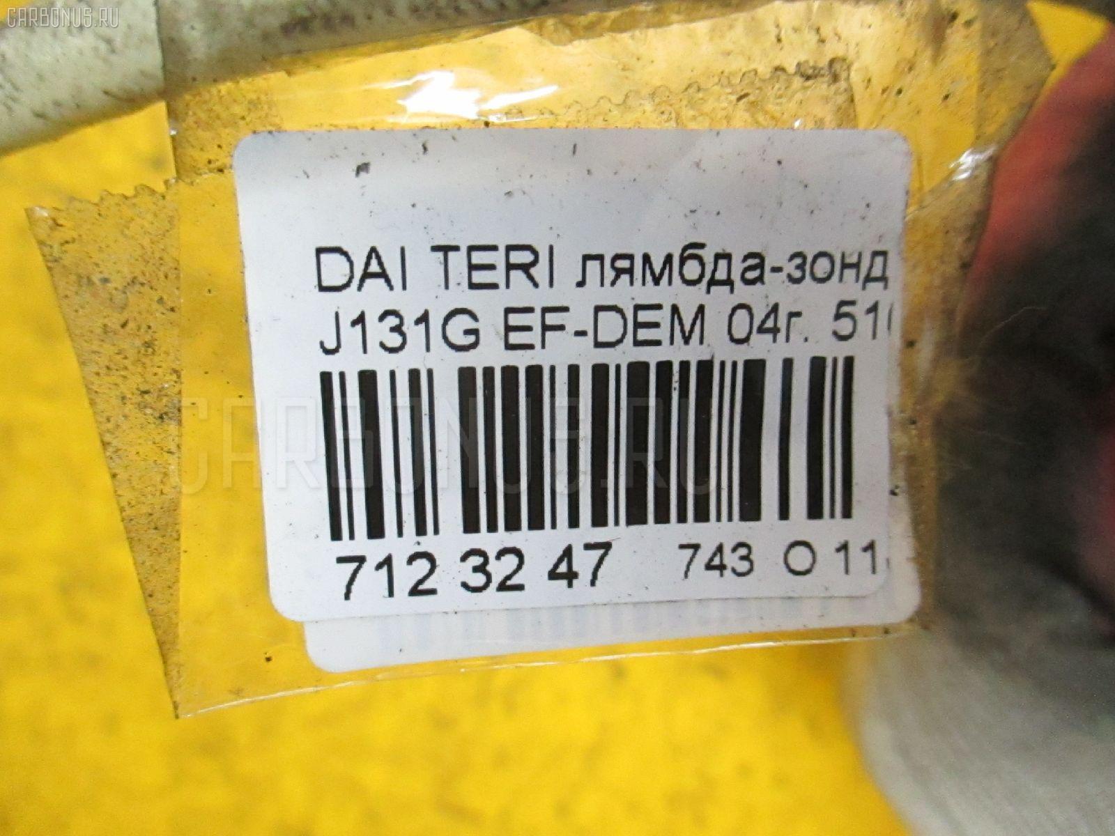 Лямбда-зонд DAIHATSU TERIOS KID J131G EF-DEM Фото 2