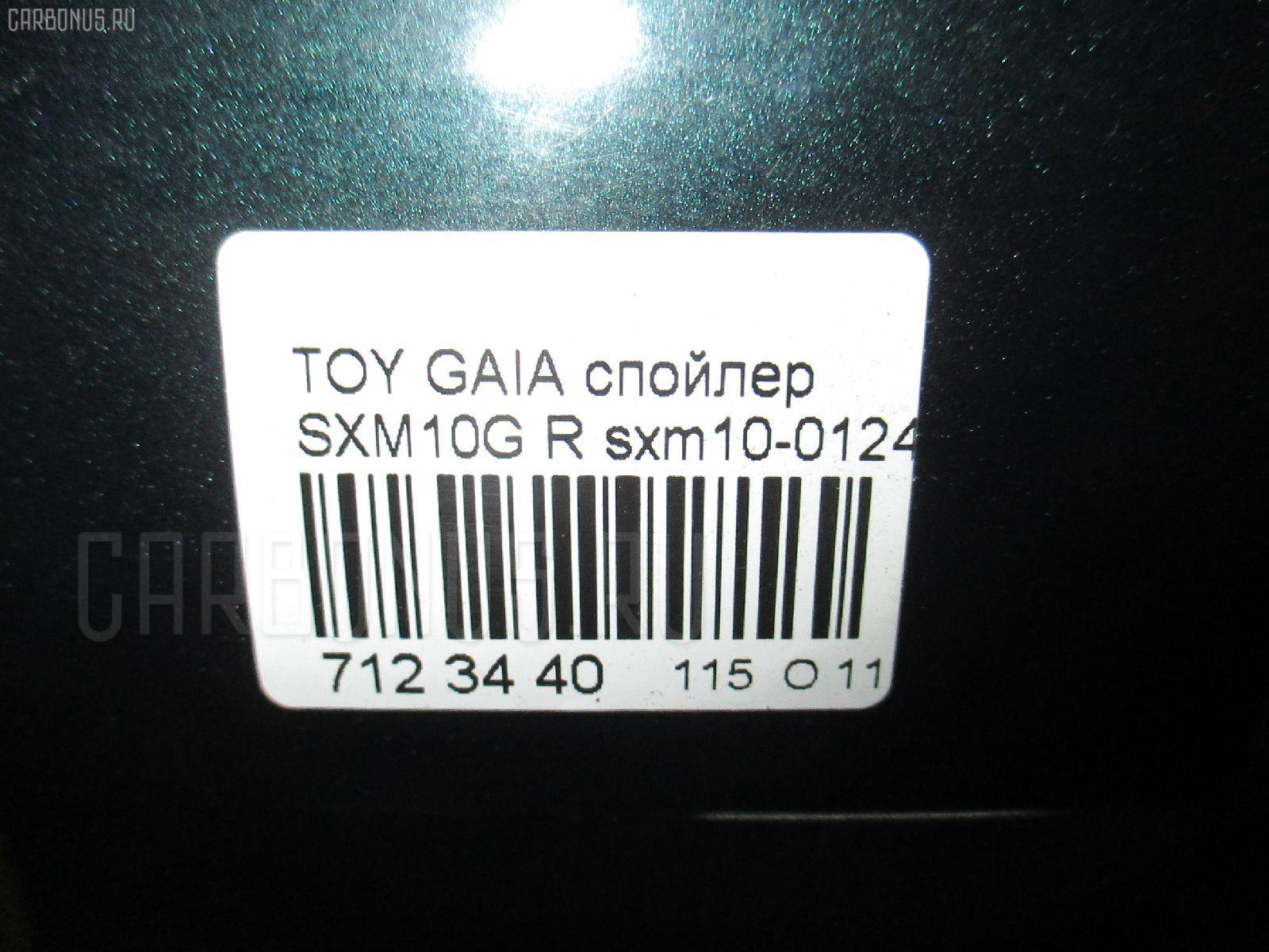 Спойлер TOYOTA GAIA SXM10G Фото 4