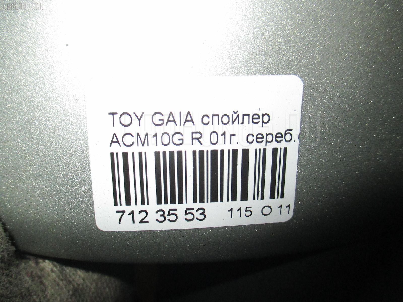 Спойлер TOYOTA GAIA ACM10G Фото 3