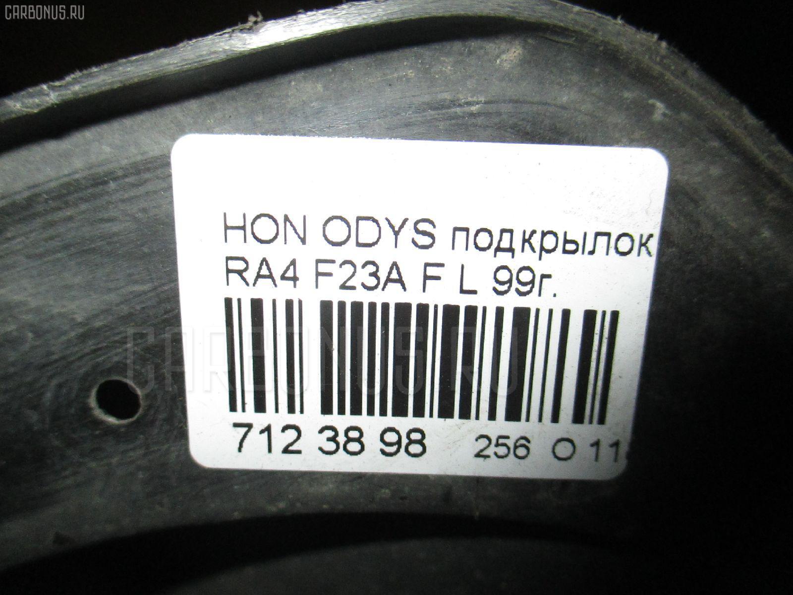 Подкрылок HONDA ODYSSEY RA4 F23A Фото 2