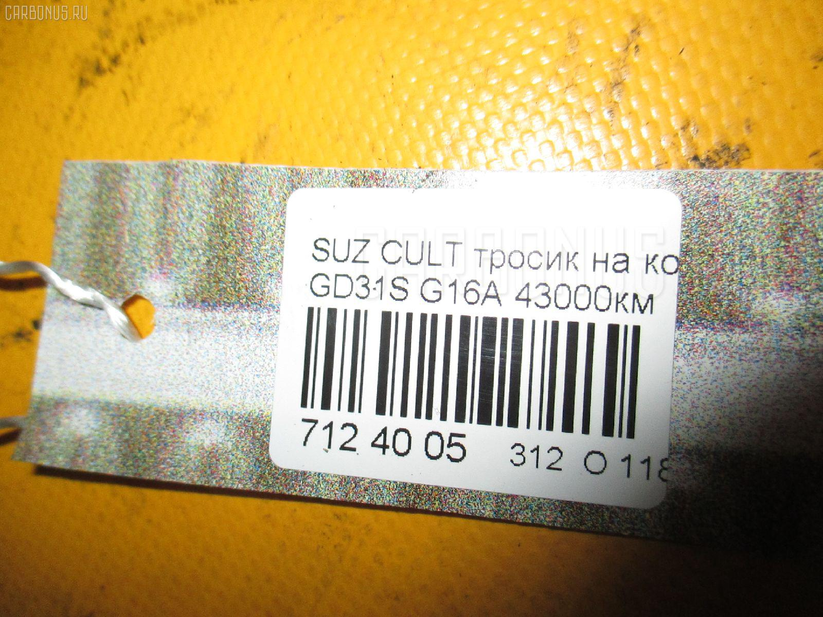 Тросик на коробку передач SUZUKI CULTUS GD31S G16A Фото 2