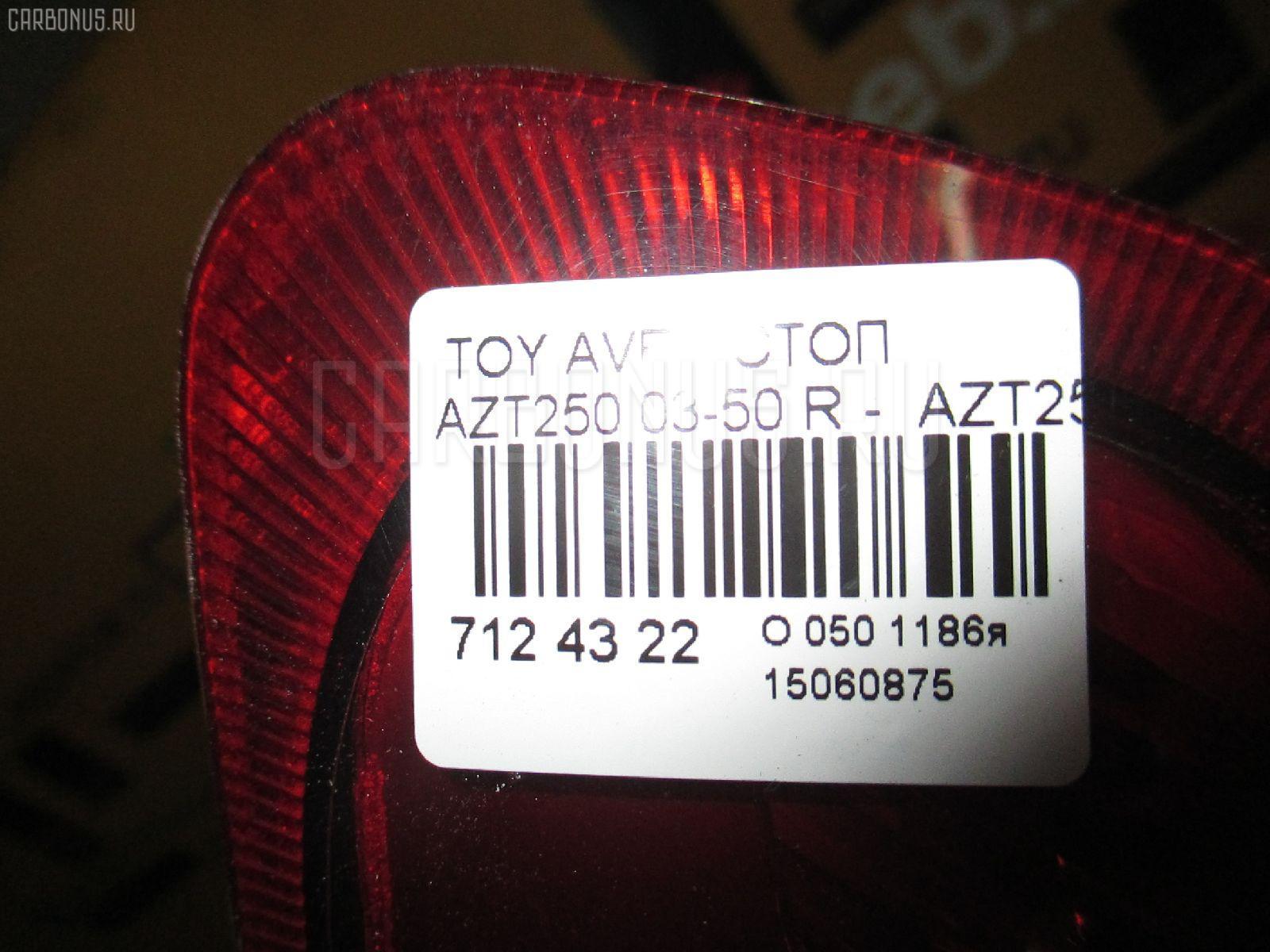 Стоп TOYOTA AVENSIS AZT250 Фото 3