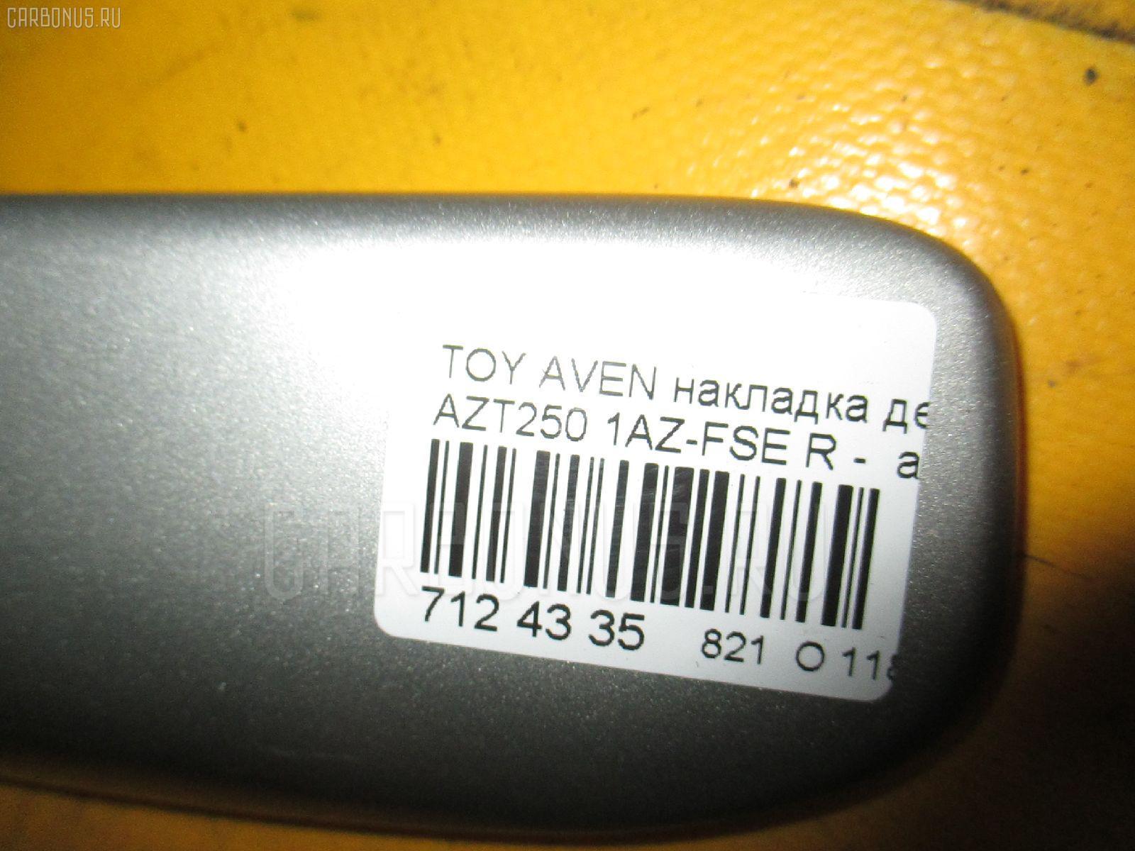 Накладка декоративная R TOYOTA AVENSIS AZT250 1AZ-FSE Фото 3