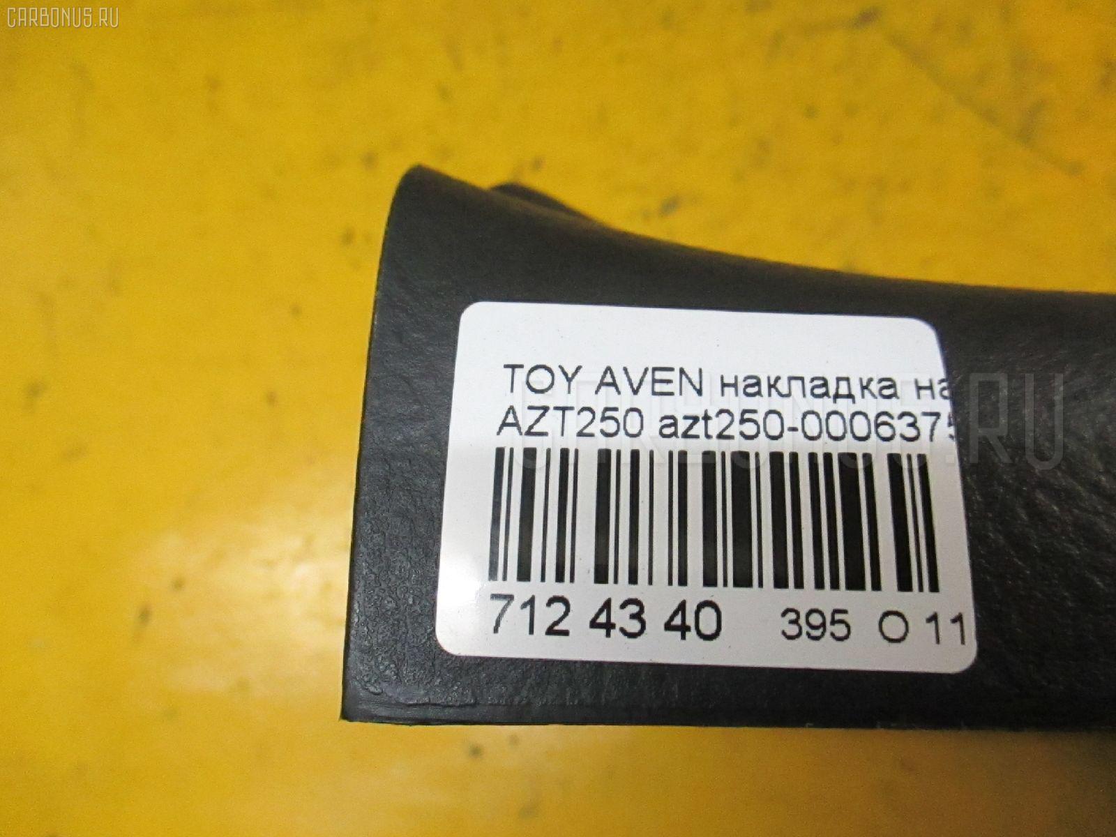 Накладка на порог салона TOYOTA AVENSIS AZT250 Фото 5