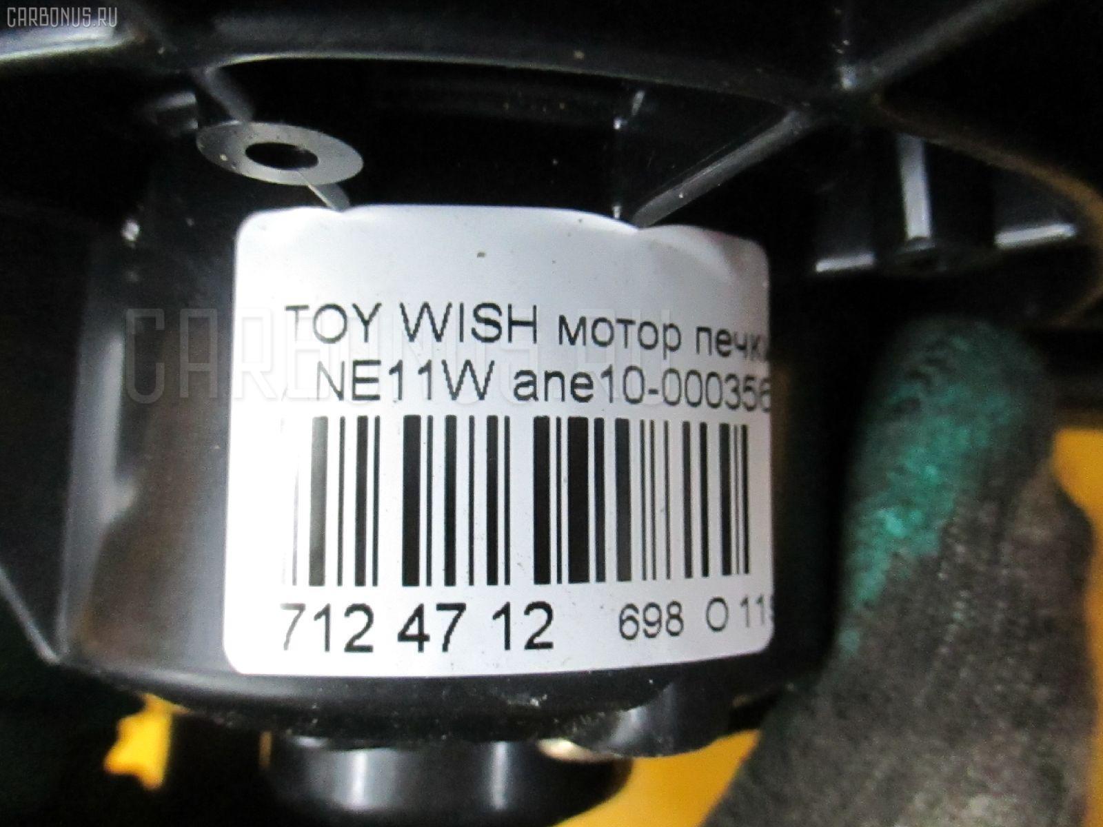 Мотор печки TOYOTA WISH ANE11W Фото 3