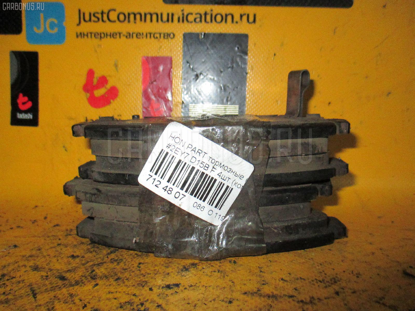 Тормозные колодки HONDA PARTNER EY7 D15B. Фото 4