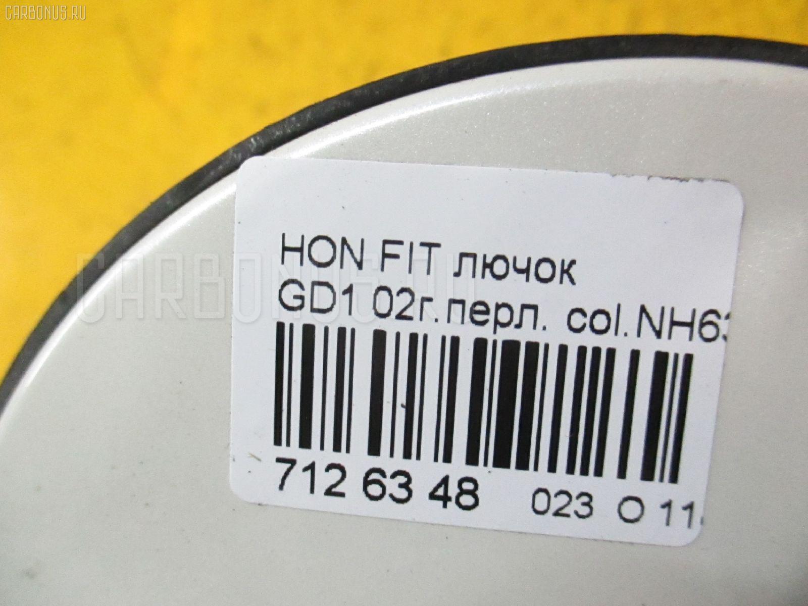 Лючок HONDA FIT GD1 Фото 3