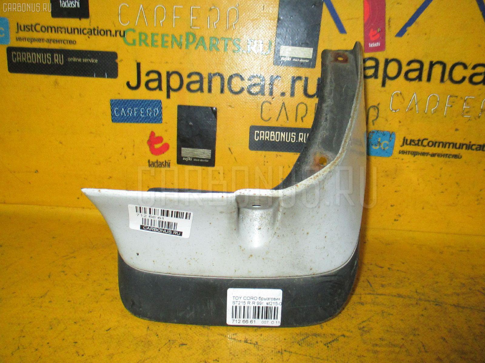 Брызговик Toyota Corona premio ST215 Фото 1