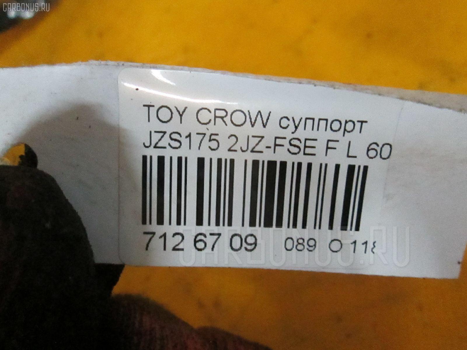 Суппорт TOYOTA CROWN JZS175 2JZ-FSE Фото 3