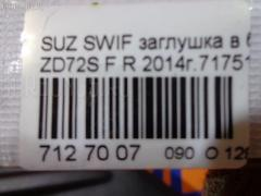 Заглушка в бампер Suzuki Swift ZD72S Фото 3