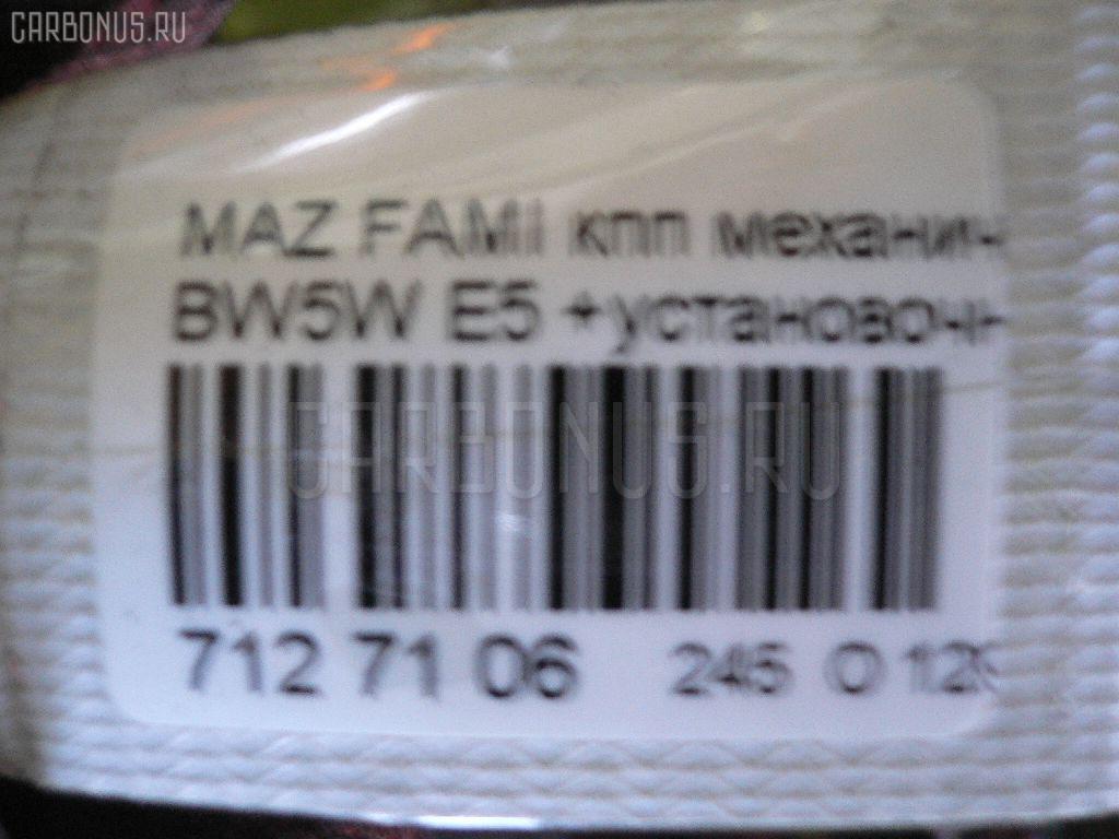 КПП механическая MAZDA FAMILIA BW5W E5 Фото 12