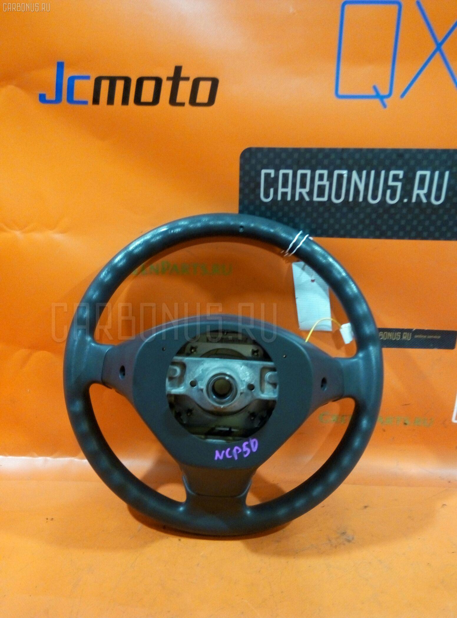 Руль TOYOTA PROBOX NCP50V Фото 1