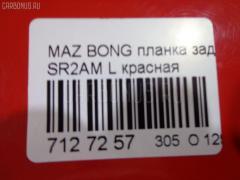 Планка задняя MAZDA BONGO BRAWNY SR2AM Фото 9