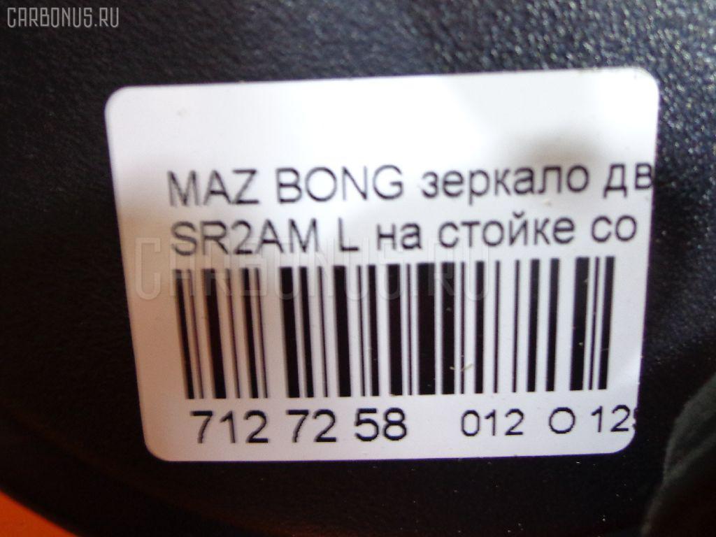 Зеркало двери боковой MAZDA BONGO BRAWNY SR2AM Фото 10