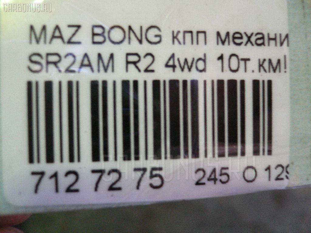 КПП механическая MAZDA BONGO BRAWNY SR2AM R2 Фото 13