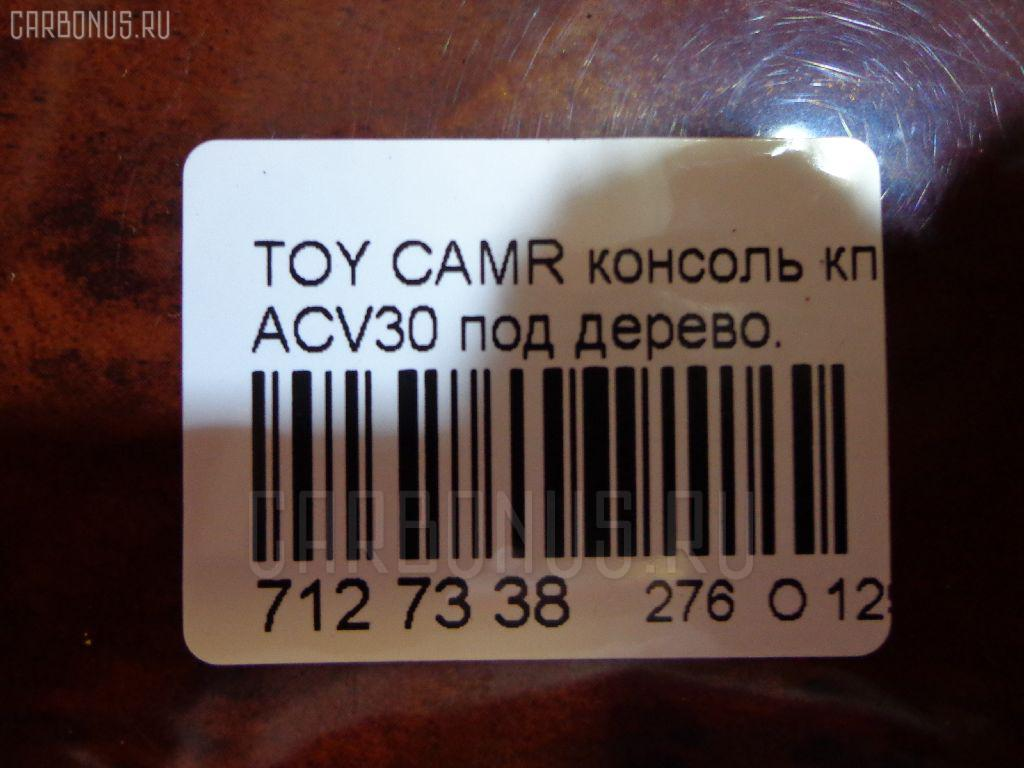 Консоль КПП TOYOTA CAMRY ACV30 Фото 9