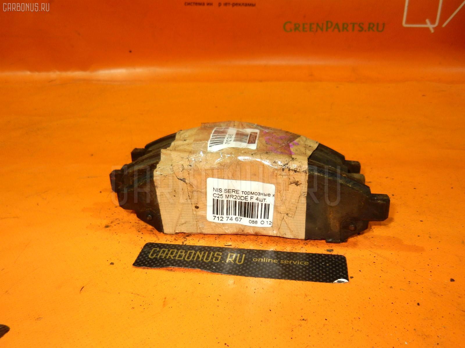 Тормозные колодки NISSAN SERENA C25 MR20DE Фото 2