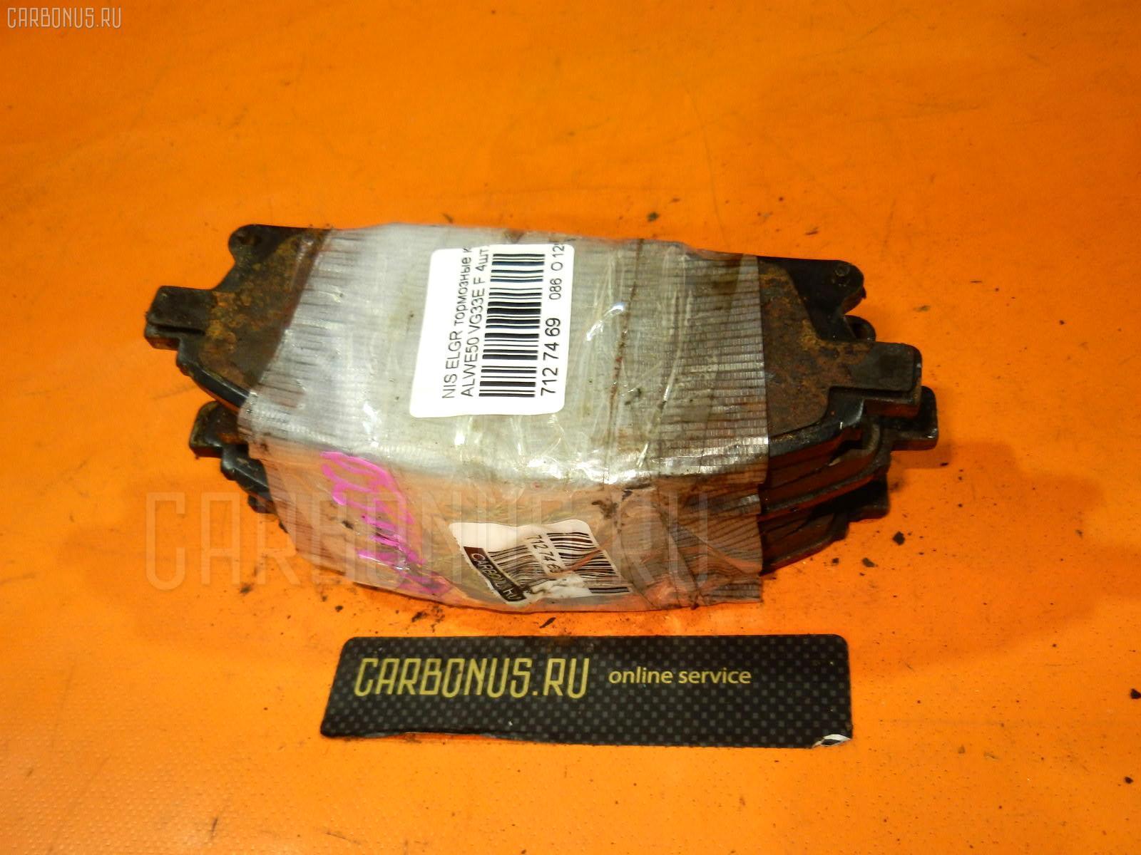 Тормозные колодки Nissan Elgrand ALWE50 VG33E Фото 1