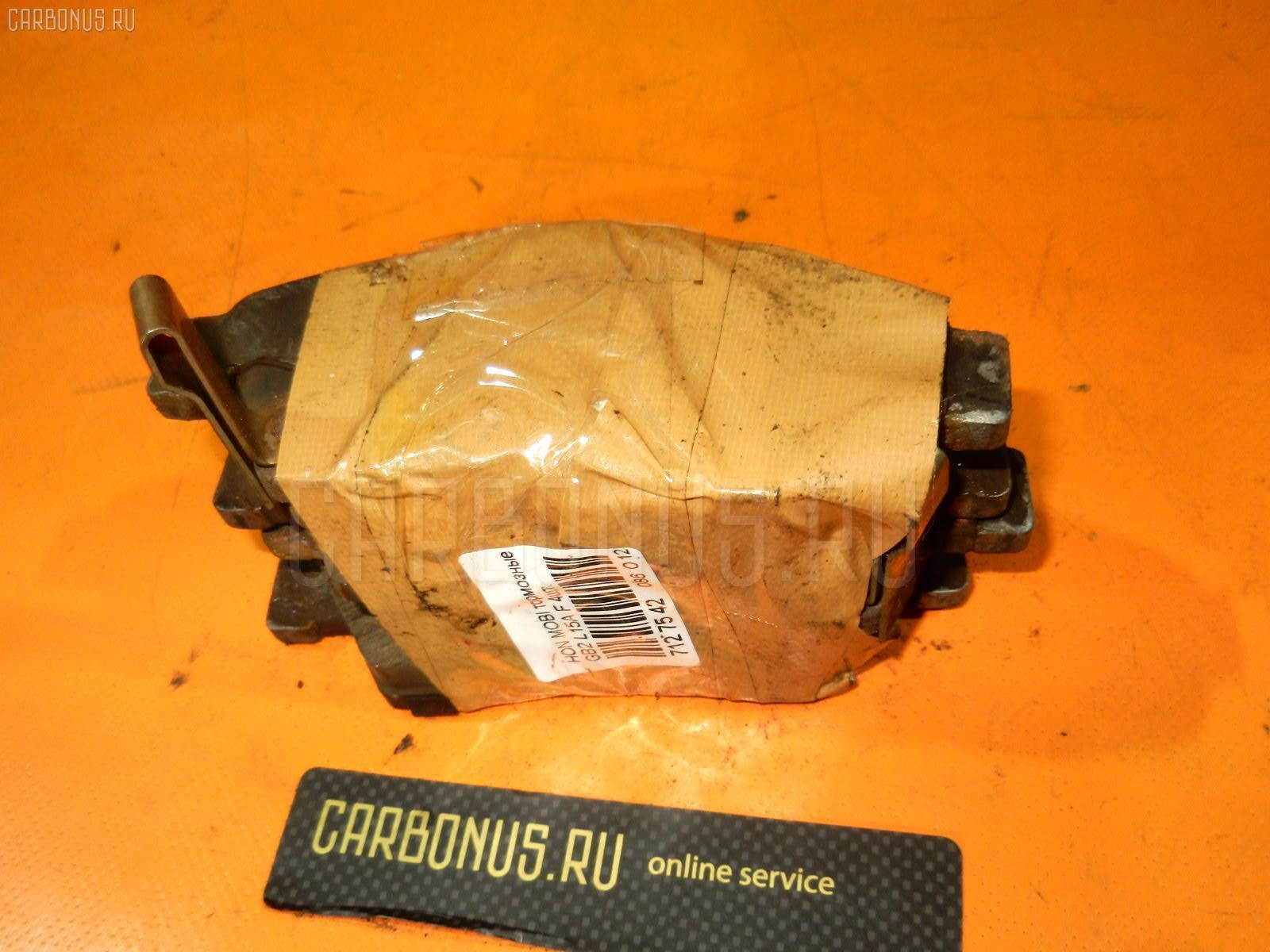 Тормозные колодки HONDA MOBILIO GB2 L15A Фото 2