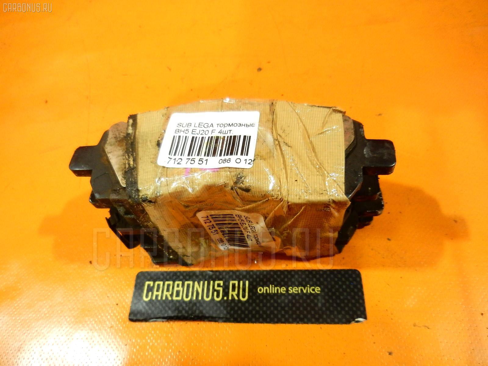 Тормозные колодки SUBARU LEGACY WAGON BH5 EJ20. Фото 10