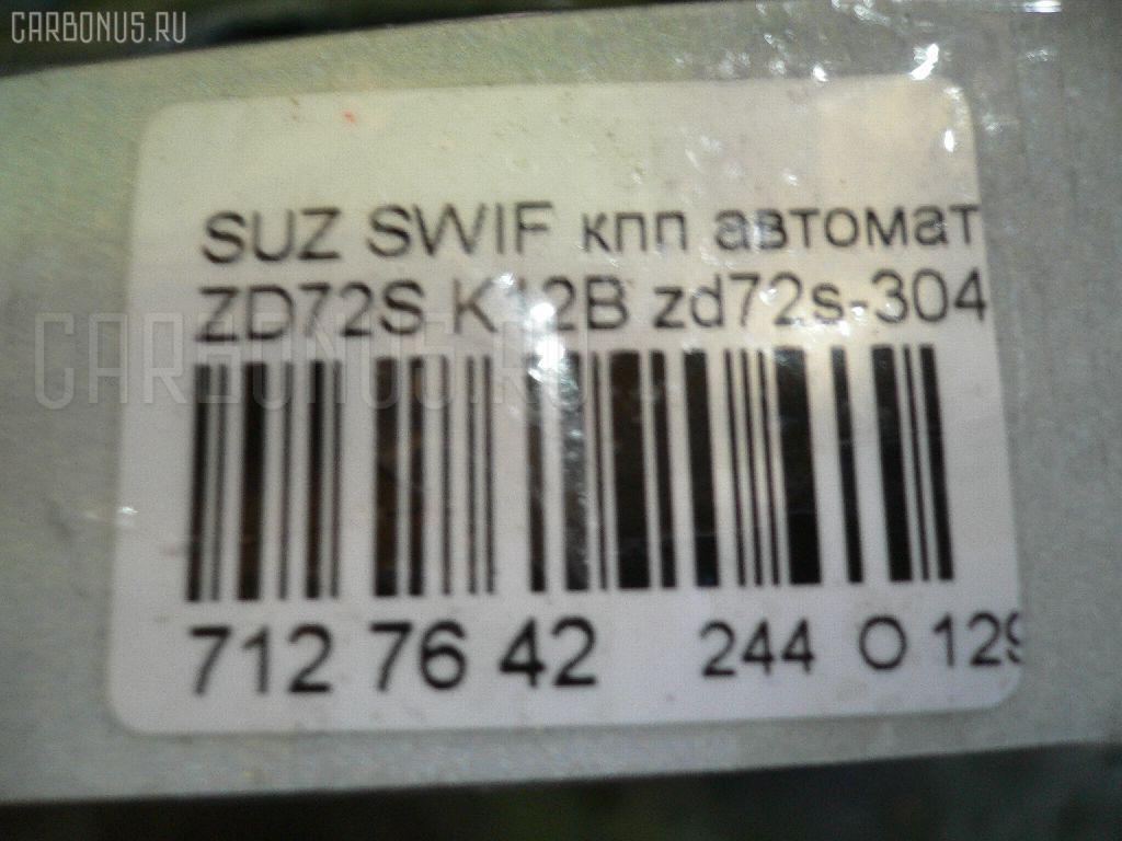 КПП автоматическая SUZUKI SWIFT ZD72S K12B Фото 10
