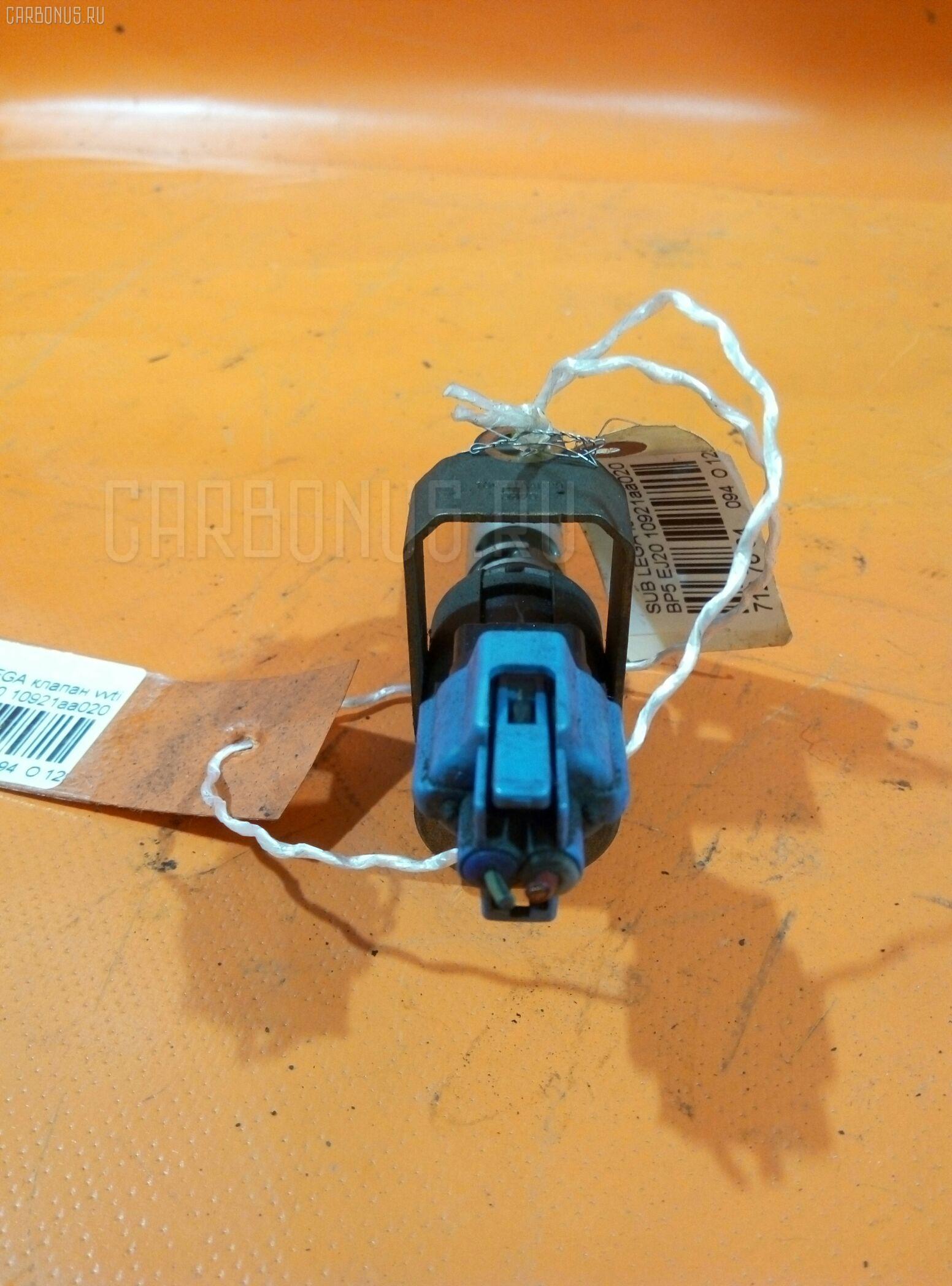 Клапан vvti SUBARU LEGACY WAGON BP5 EJ20 Фото 1