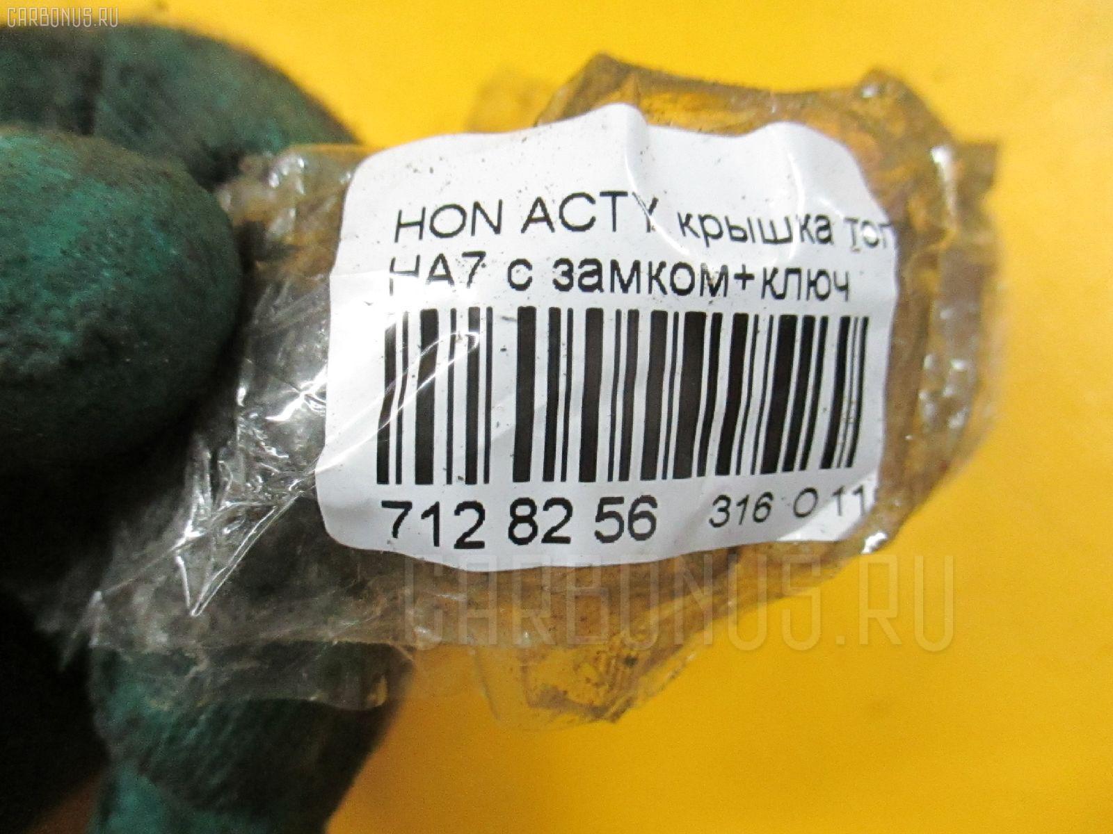 Крышка топливного бака HONDA ACTY HA7 Фото 3