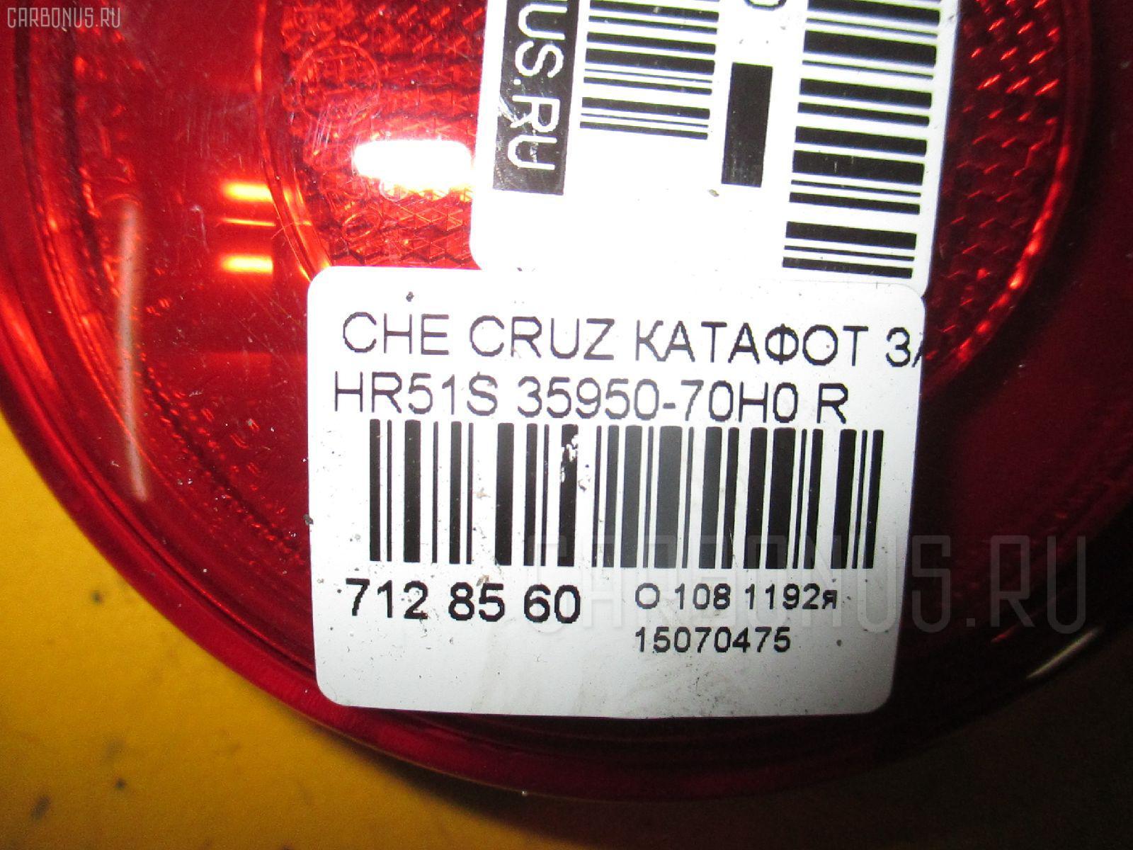 Катафот заднего бампера SUZUKI CHEVROLET CRUZE HR51S Фото 3