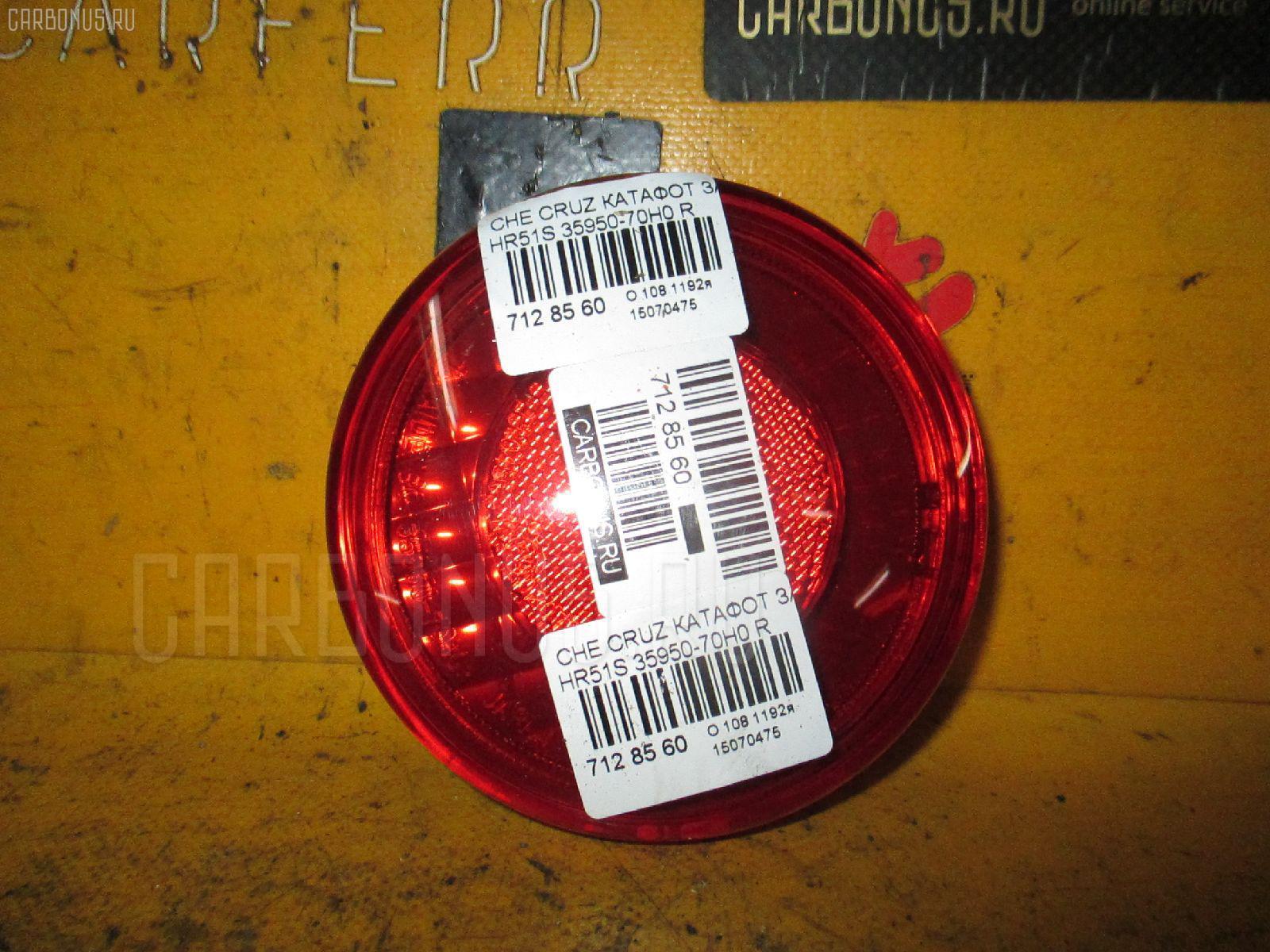 Катафот заднего бампера SUZUKI CHEVROLET CRUZE HR51S Фото 1
