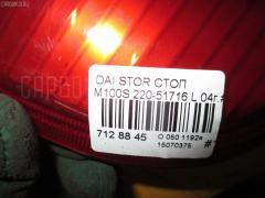 Стоп DAIHATSU STORIA M100S Фото 4