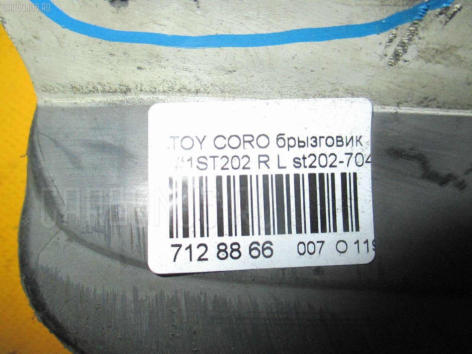 Брызговик TOYOTA CORONA EXIV ST202 Фото 3