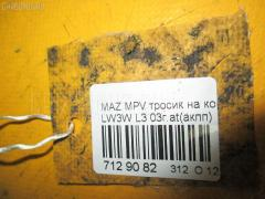 Тросик на коробку передач Mazda Mpv LW3W L3 Фото 2