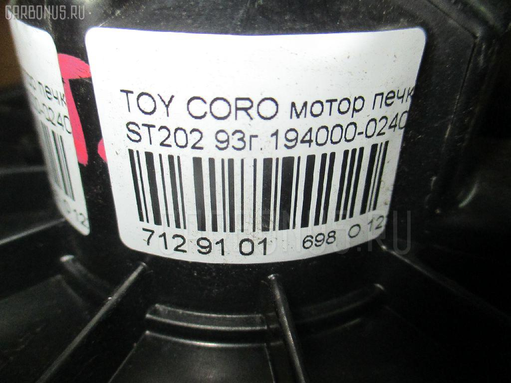 Мотор печки TOYOTA CORONA EXIV ST202 Фото 3