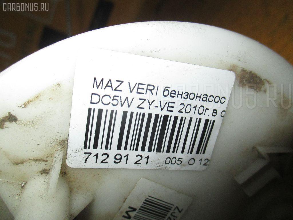 Бензонасос MAZDA VERISA DC5W ZY-VE Фото 3