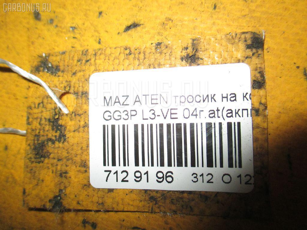Тросик на коробку передач MAZDA ATENZA SEDAN GG3P L3-VE Фото 2