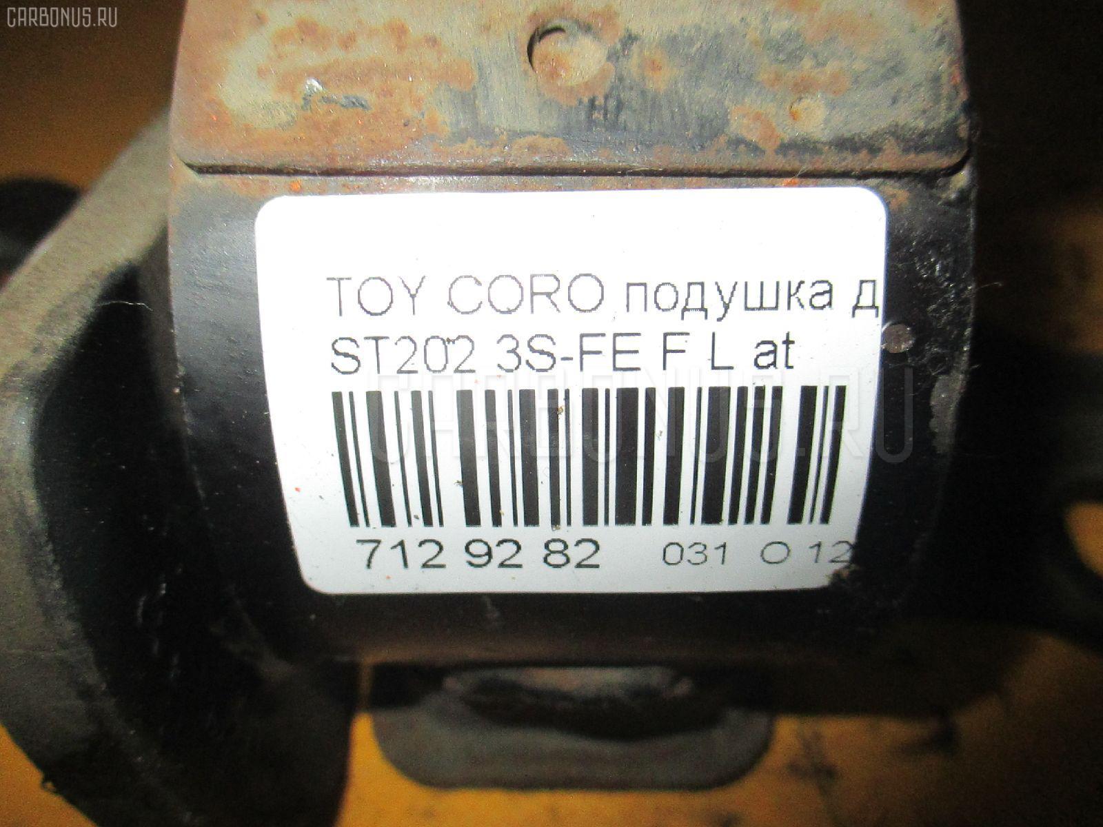 Подушка двигателя TOYOTA CORONA EXIV ST202 3S-FE Фото 3