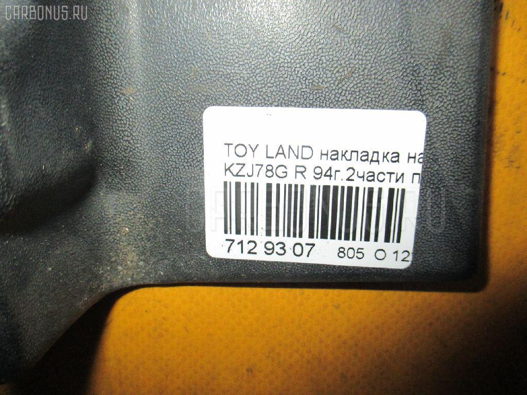 Накладка на бампер TOYOTA LAND CRUISER PRADO KZJ78G Фото 3