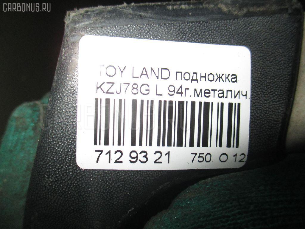 Подножка TOYOTA LAND CRUISER PRADO KZJ78G Фото 3