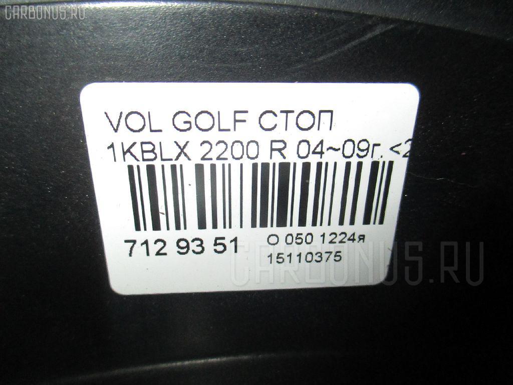 Стоп VOLKSWAGEN GOLF V 1KBLX Фото 4