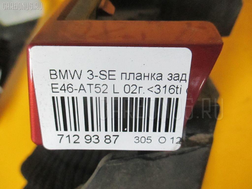 Планка задняя BMW 3-SERIES E46-AT52 Фото 3