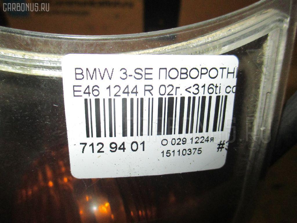 Поворотник к фаре BMW 3-SERIES E46-AT52 Фото 5