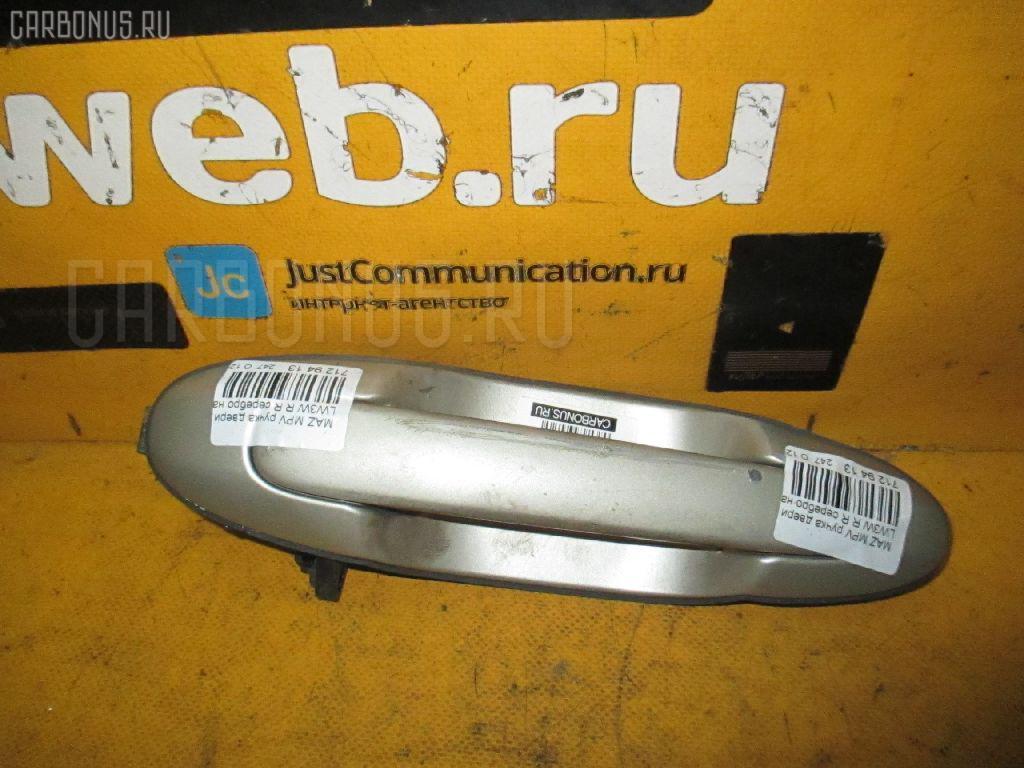 Ручка двери MAZDA MPV LW3W Фото 2