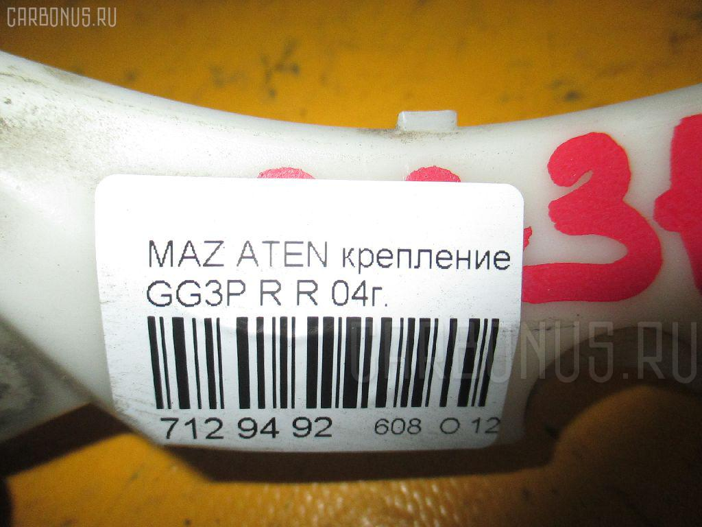 Крепление бампера MAZDA ATENZA SEDAN GG3P Фото 3