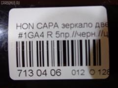 Зеркало двери боковой Honda Capa GA4 Фото 6