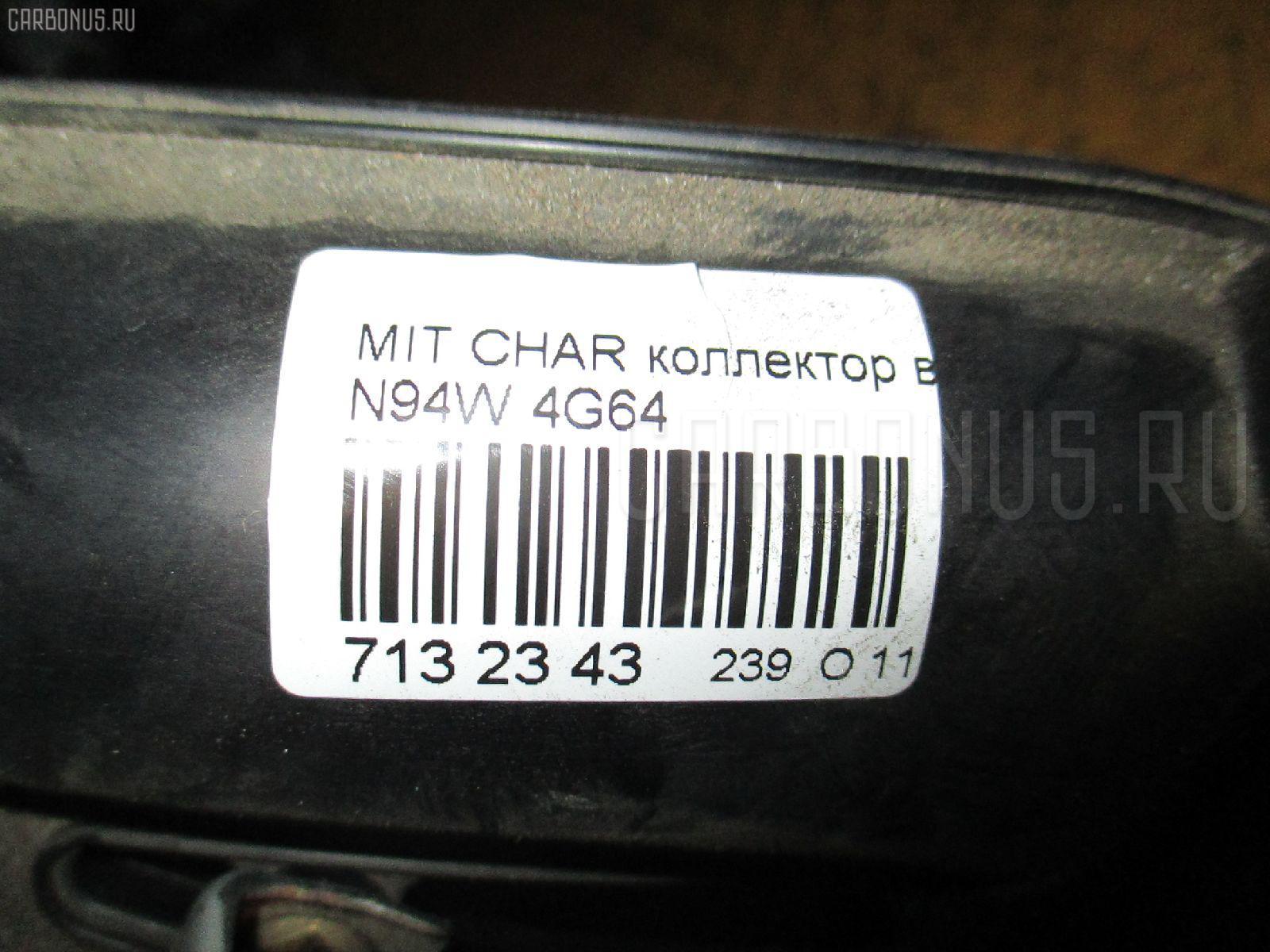 Коллектор впускной MITSUBISHI CHARIOT GRANDIS N94W 4G64 Фото 6