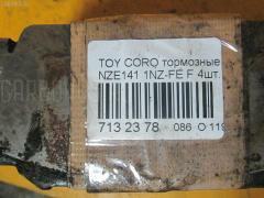 Тормозные колодки TOYOTA COROLLA AXIO NZE141 1NZ-FE Фото 3