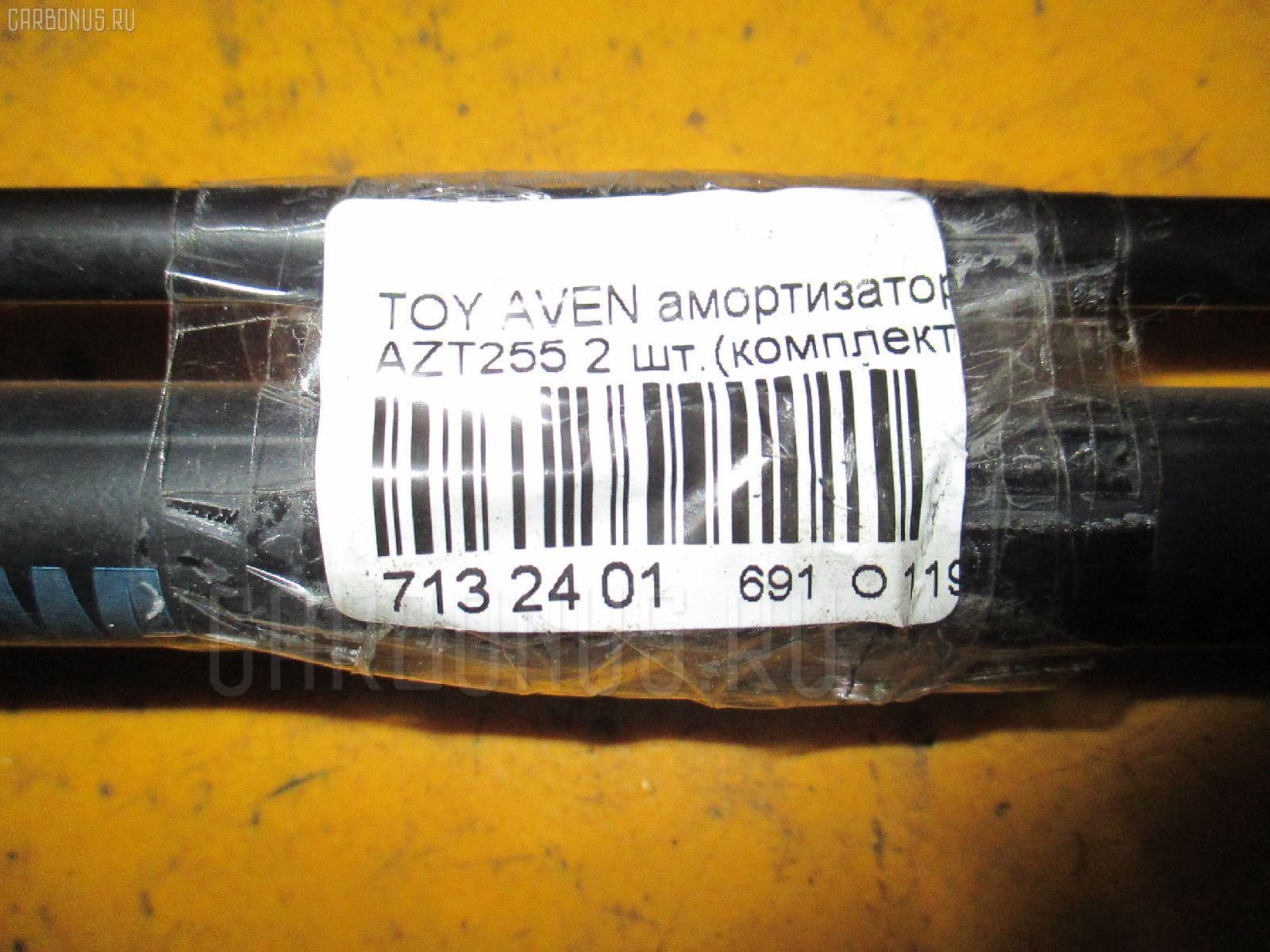 Амортизатор двери TOYOTA AVENSIS AZT255 Фото 2