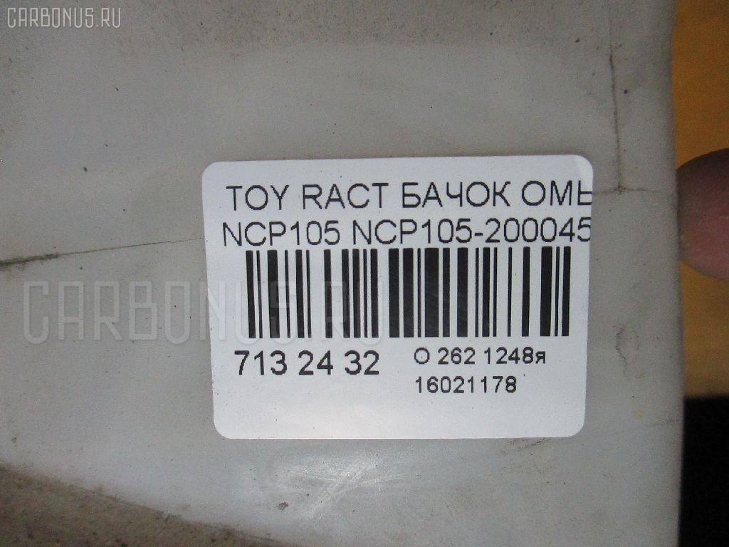 Бачок омывателя TOYOTA RACTIS NCP105 Фото 3