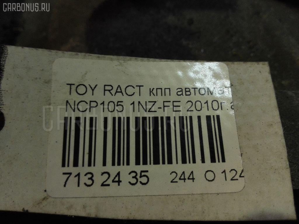 КПП автоматическая TOYOTA RACRIS NCP105 1NZ-FE Фото 6